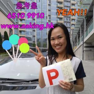 敏清 17May2016 1440 忠義街 Pass