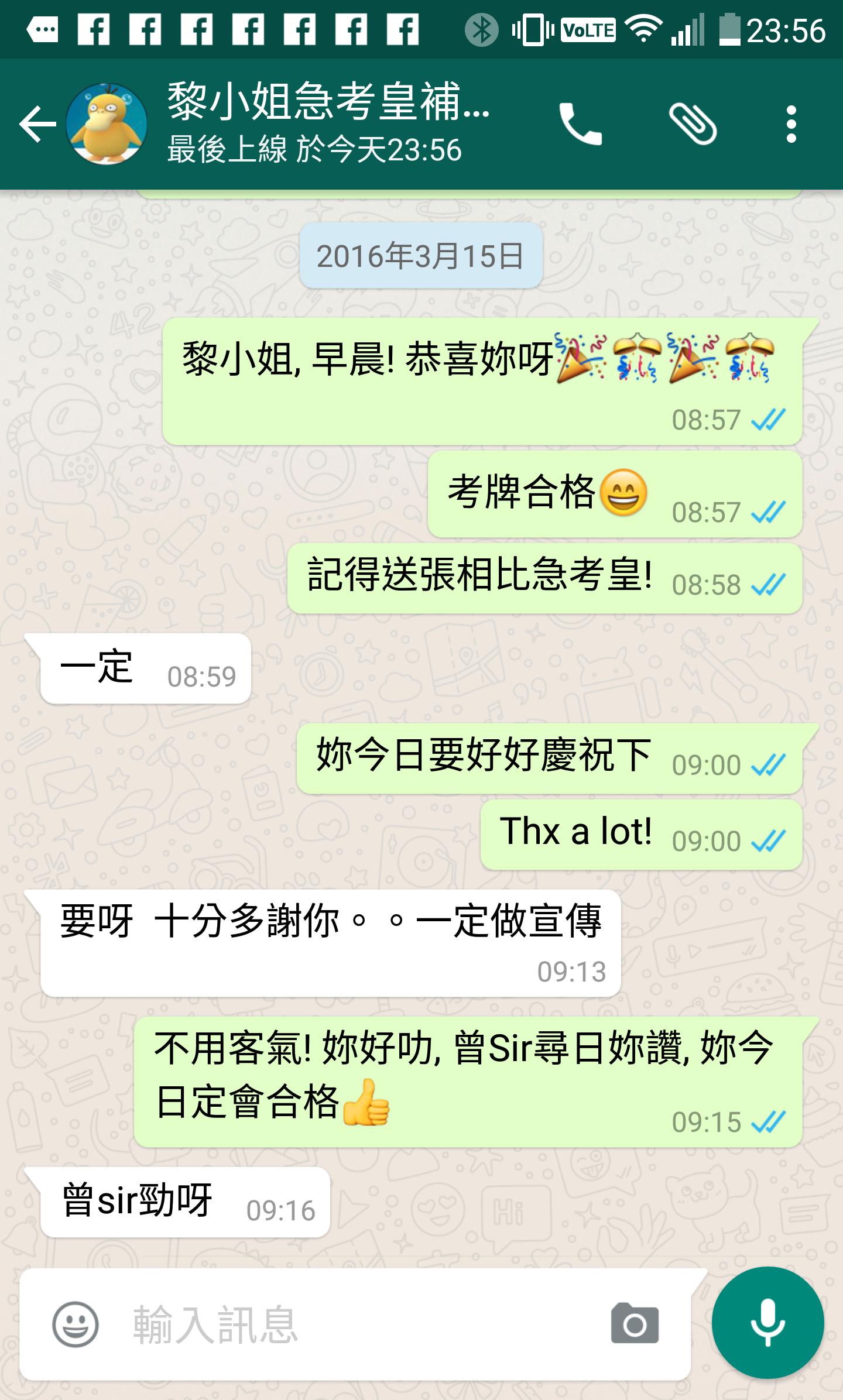 黎小姐學牌補鍾培正道丙部合格 (cont'd)