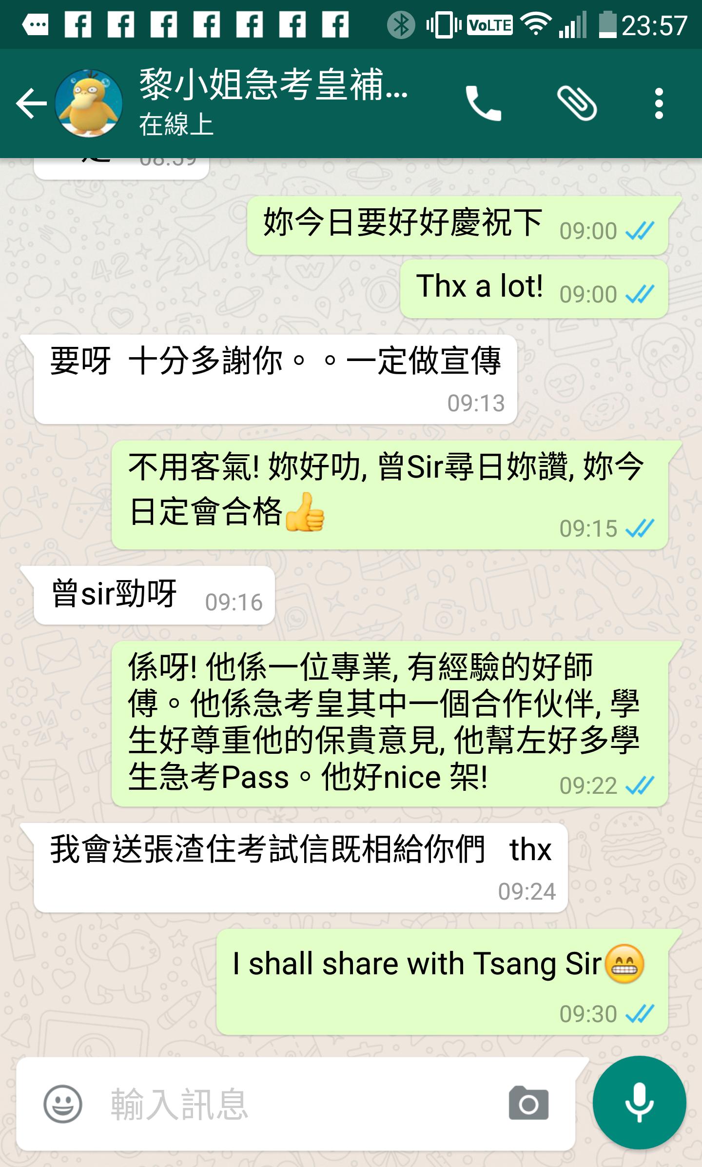 黎小姐學牌補鍾培正道丙部合格