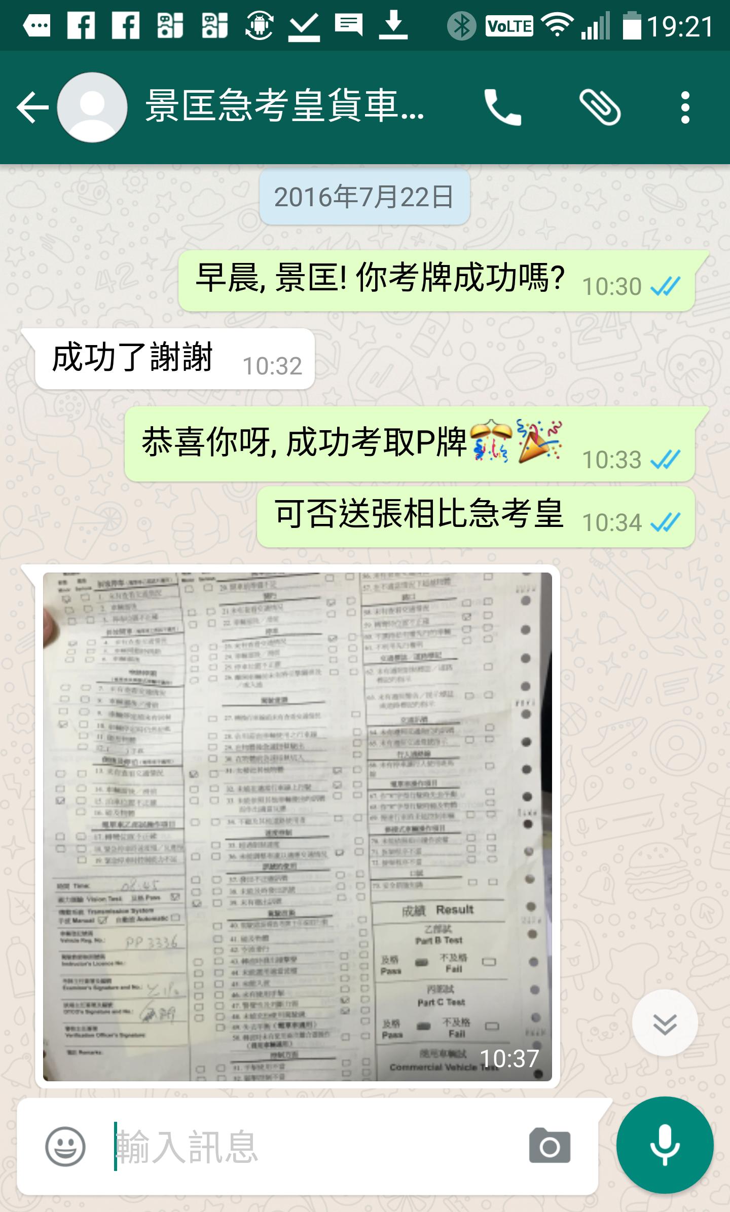 景匡天光道合併合格 (cont'd)