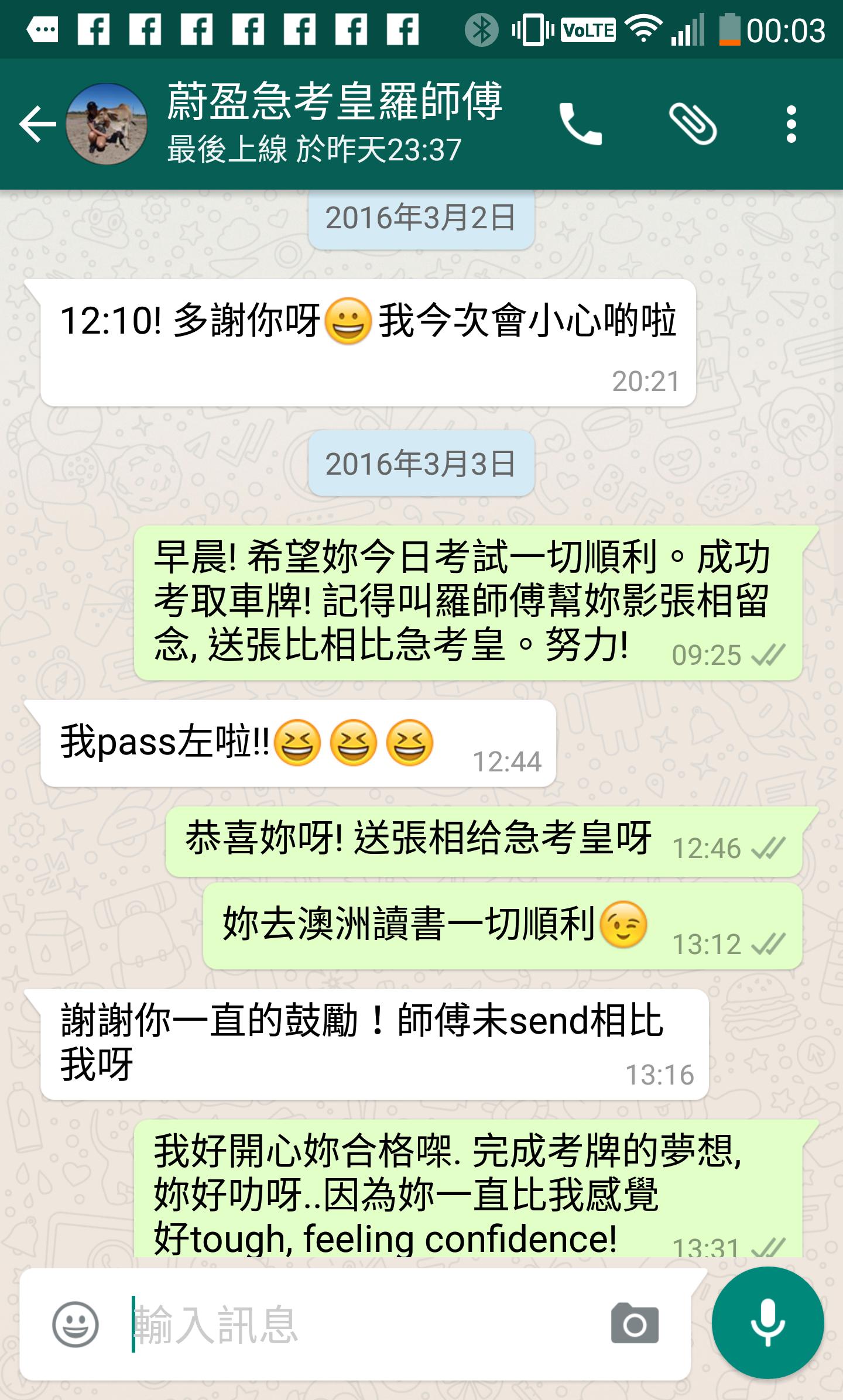 蔚盈香港區私家車丙部合格 (cont'd)