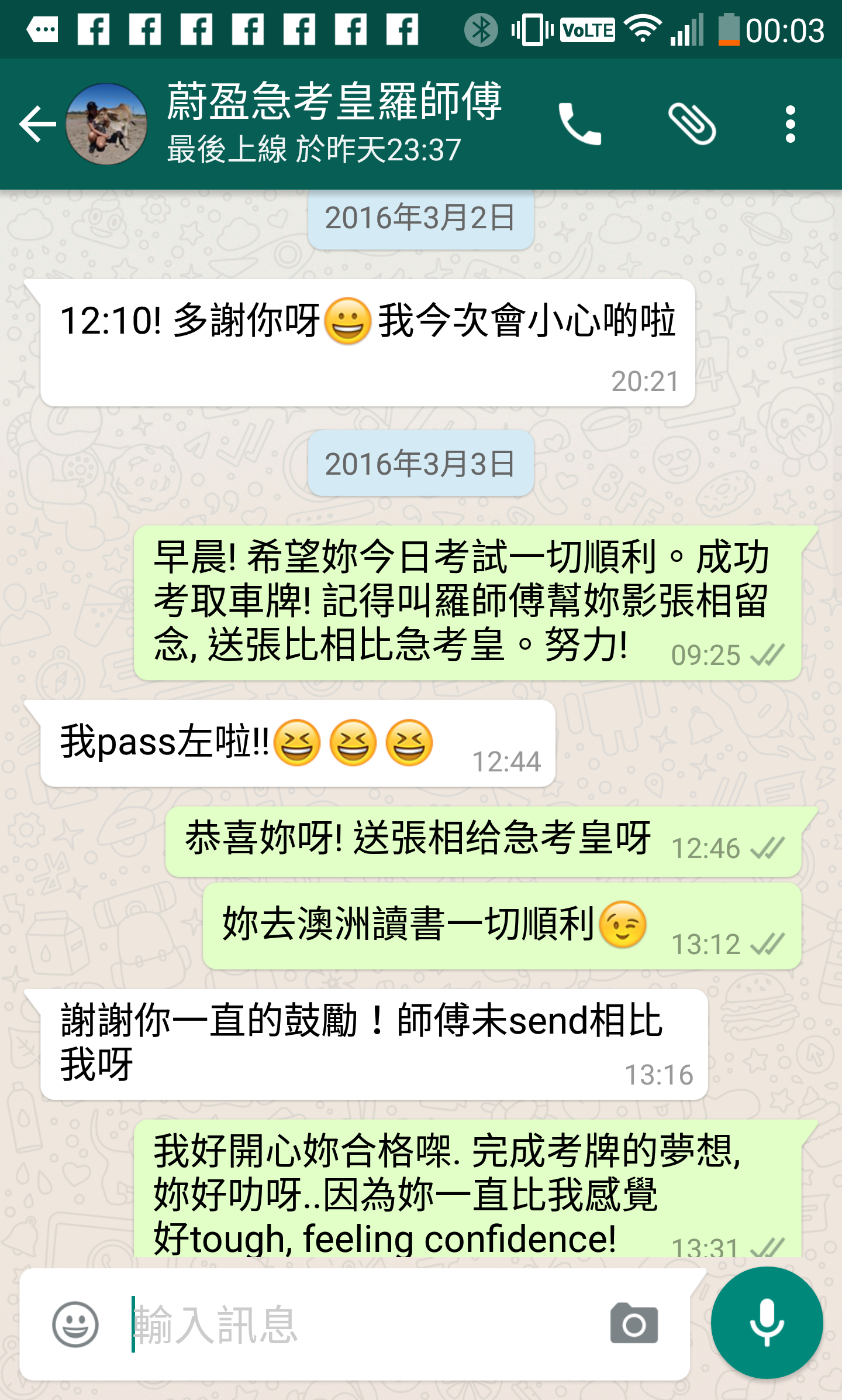 2 蔚盈 whatsapp 1