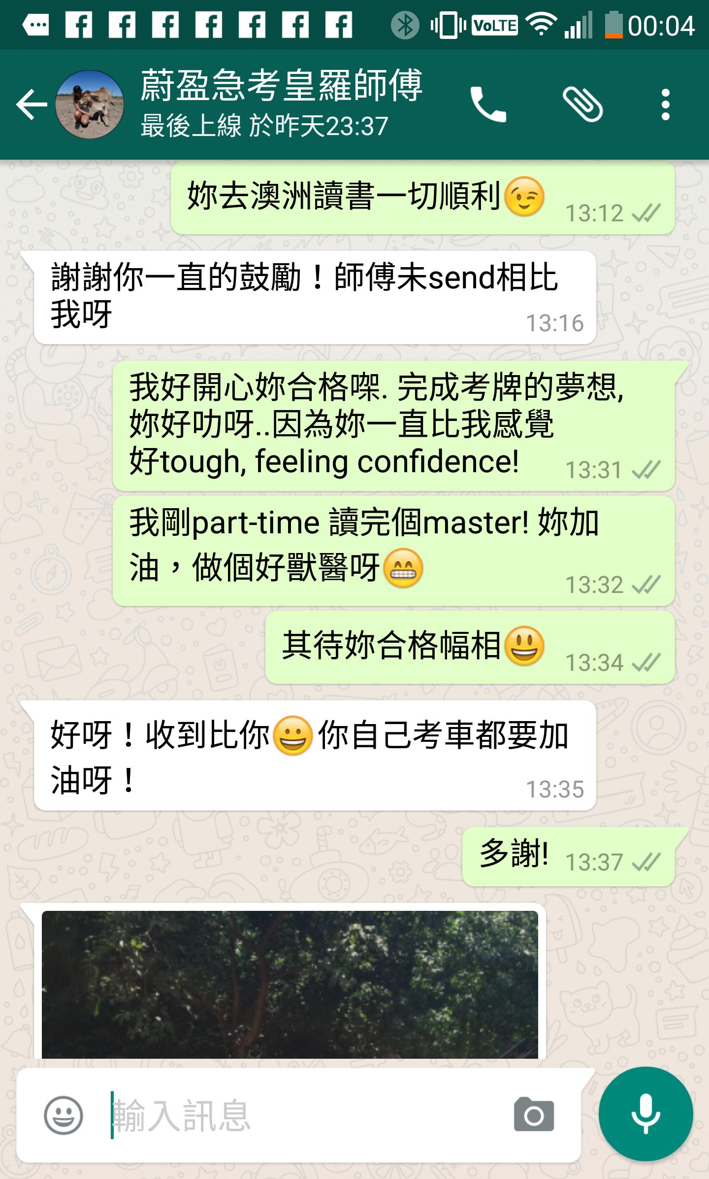 2 蔚盈 whatsapp 2