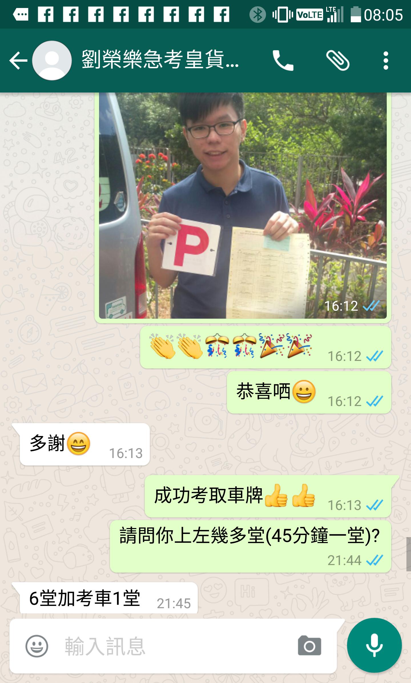 7 榮樂 whatsapp 2