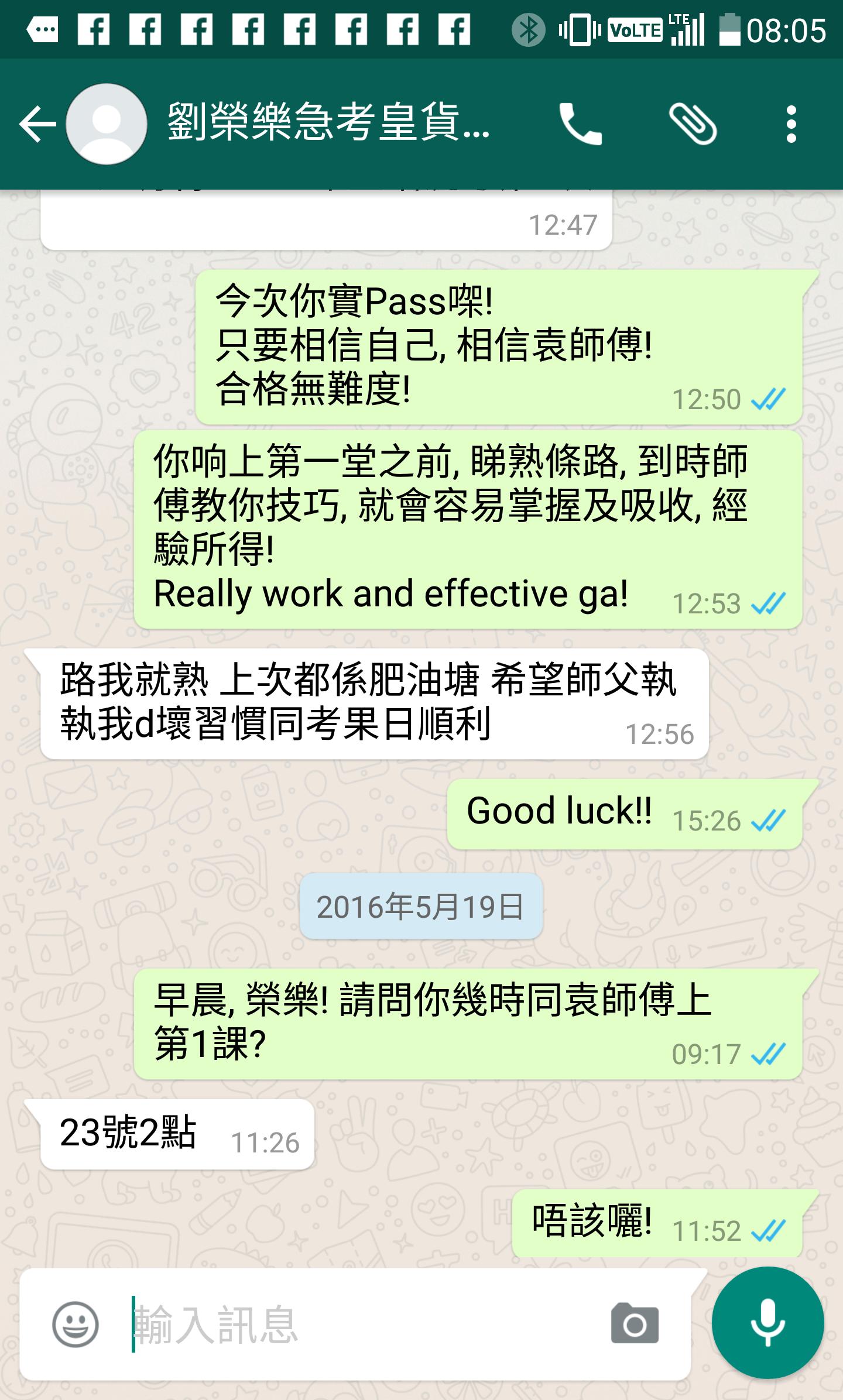7 榮樂 whatsapp