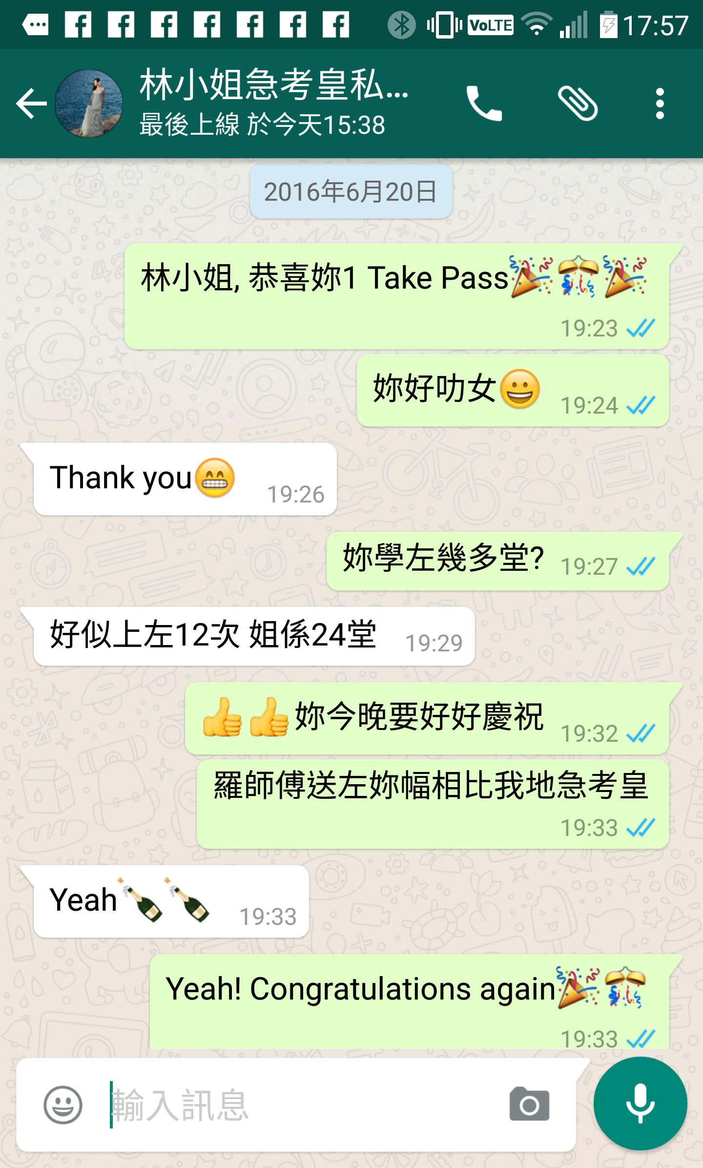 林小姐香港區私家車合併合格