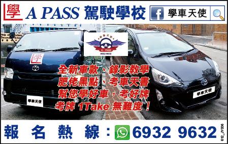 Apass 2 Cars Pic