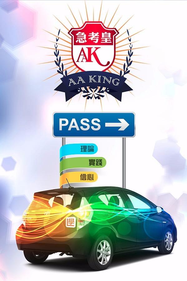 AA King Vertical Logo