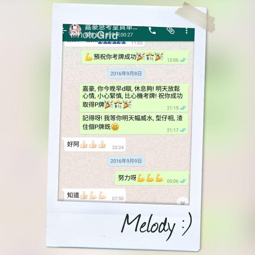 嘉豪 whatsapp1