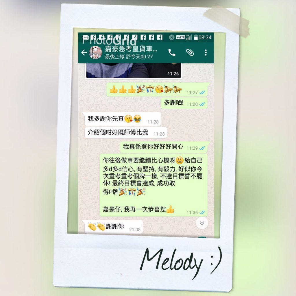 嘉豪 whatsapp3