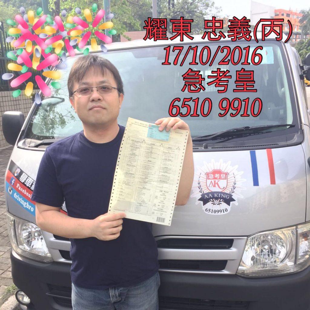 鄺耀東 17Oct2016
