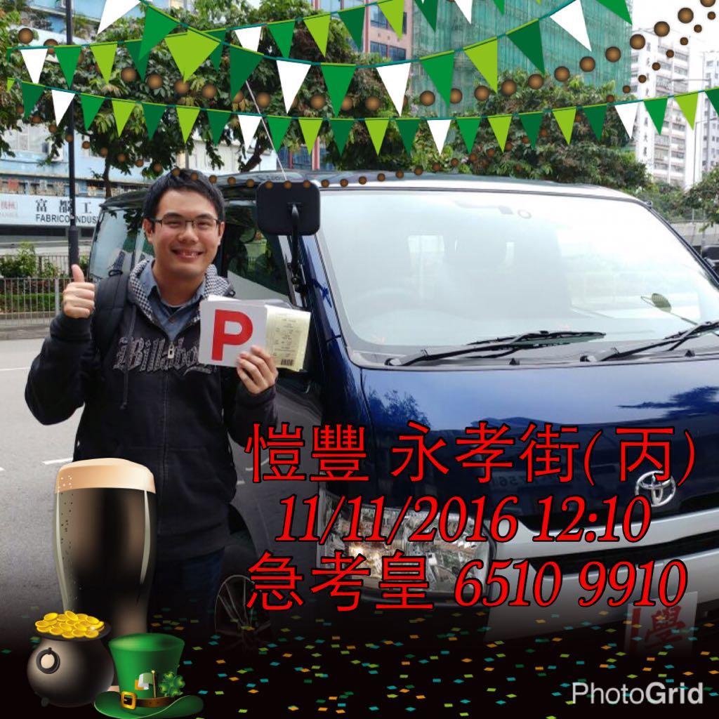 愷豐 11Nov2016