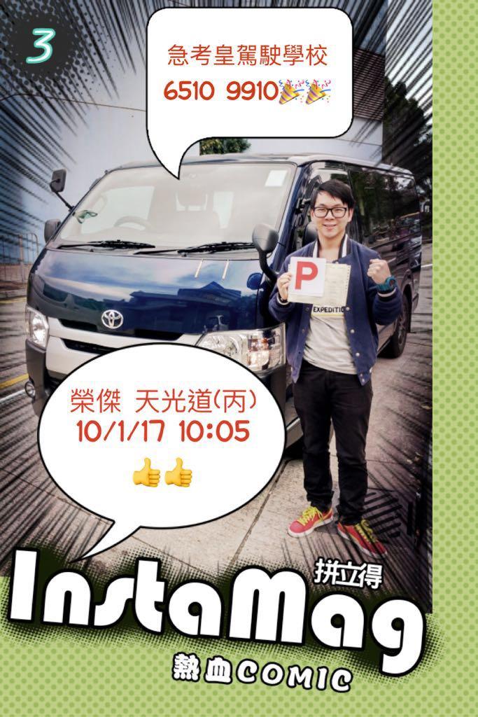 榮傑 10Jan17