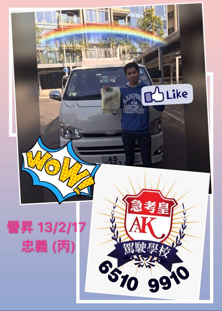 譽昇 13Feb2017