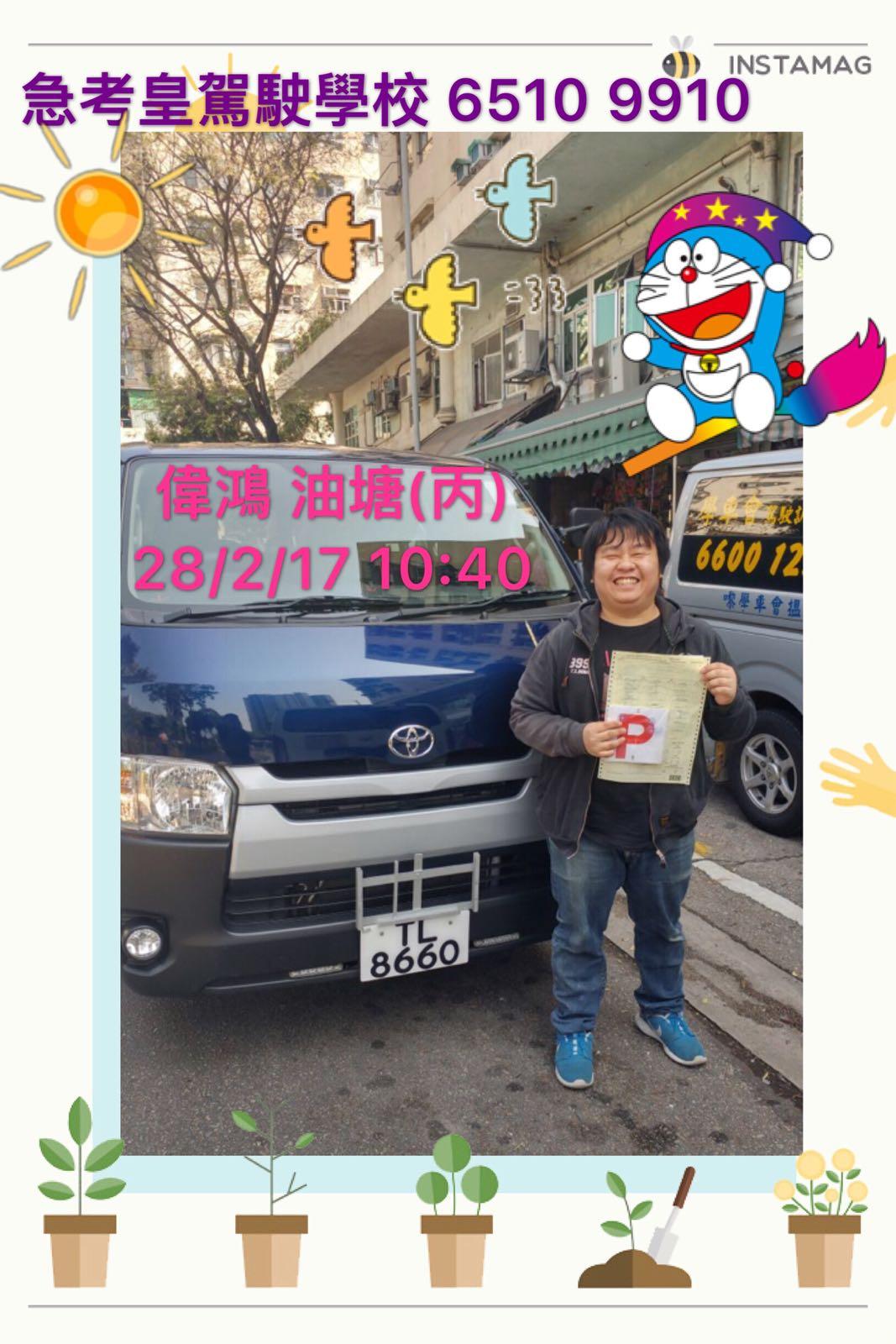 偉鴻 28Feb17