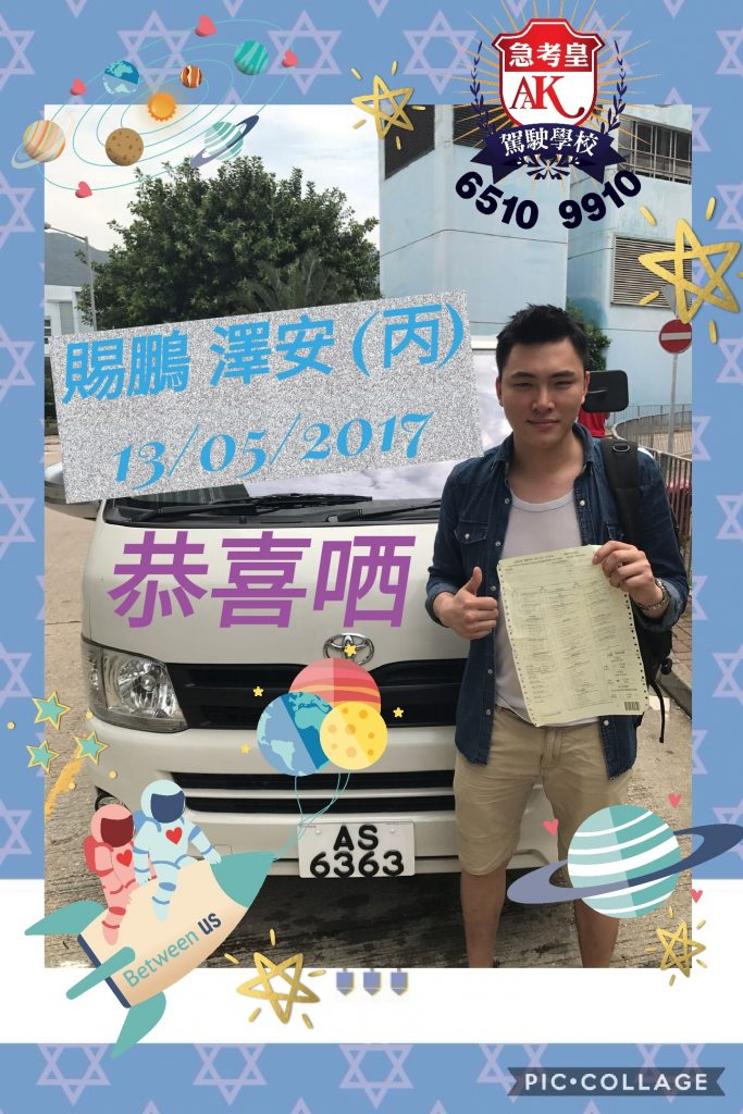 急考皇~032-許賜鵬 2017年 5月12日