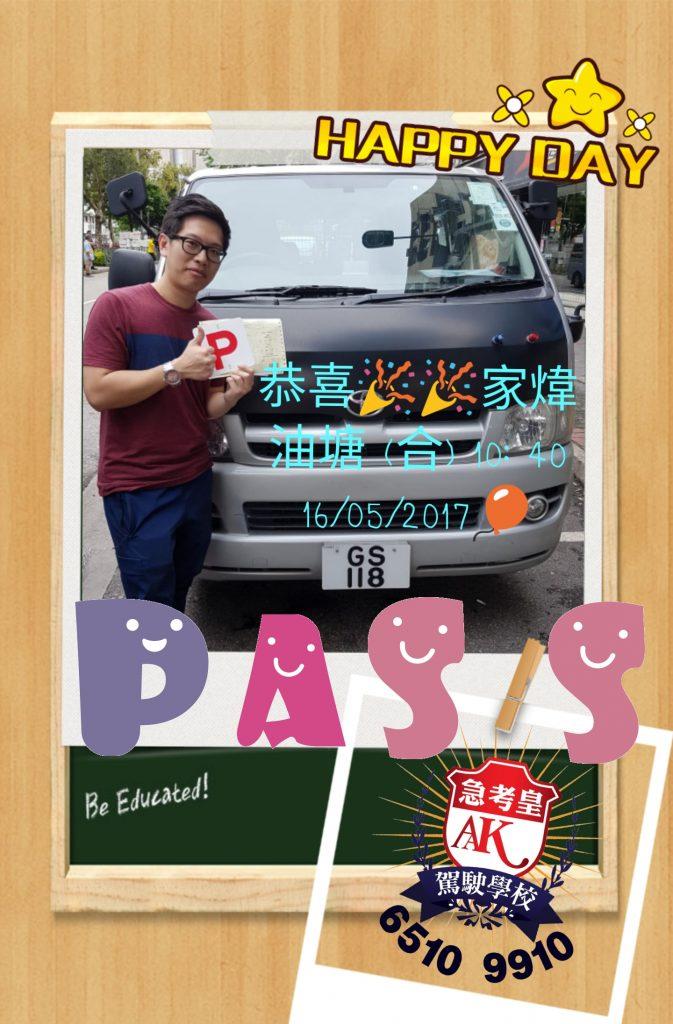 急考皇~034-徐家煒 2017年 5月16日