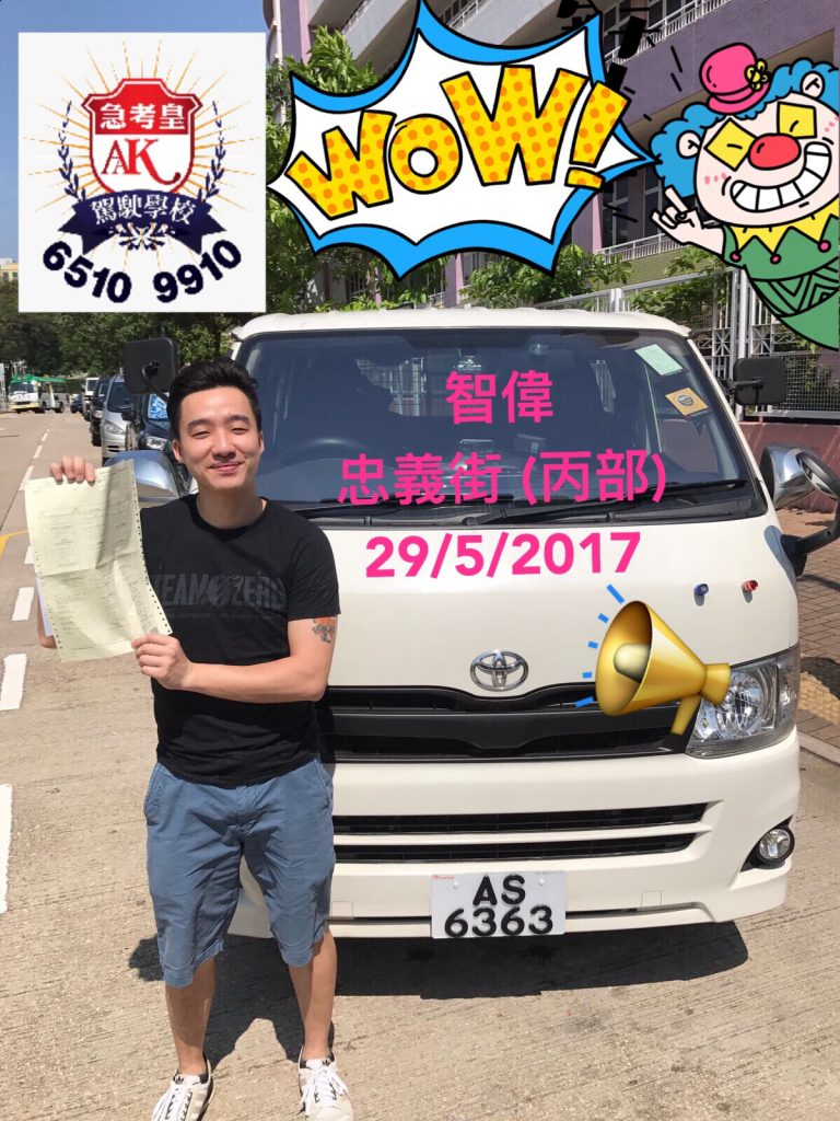 智偉忠義街丙29May2017