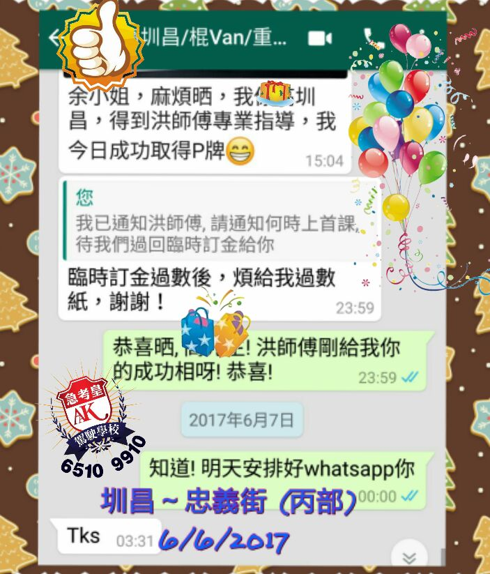91 圳昌 6Jun17 whatsapp