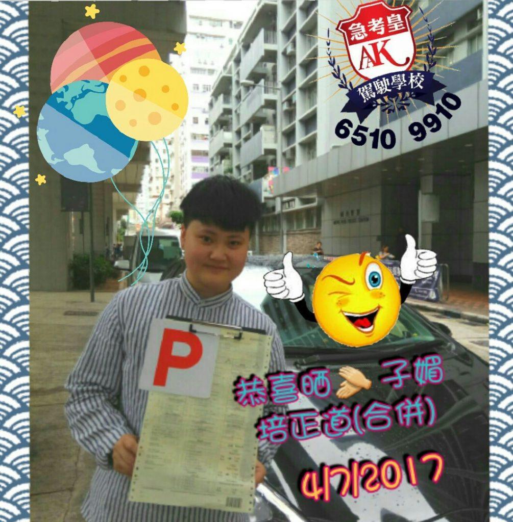 2 子媚 4Jul2017