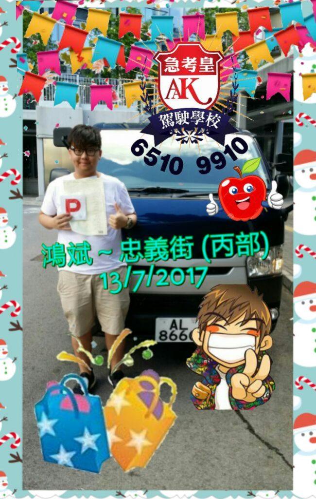 46 鴻斌 13Jul17