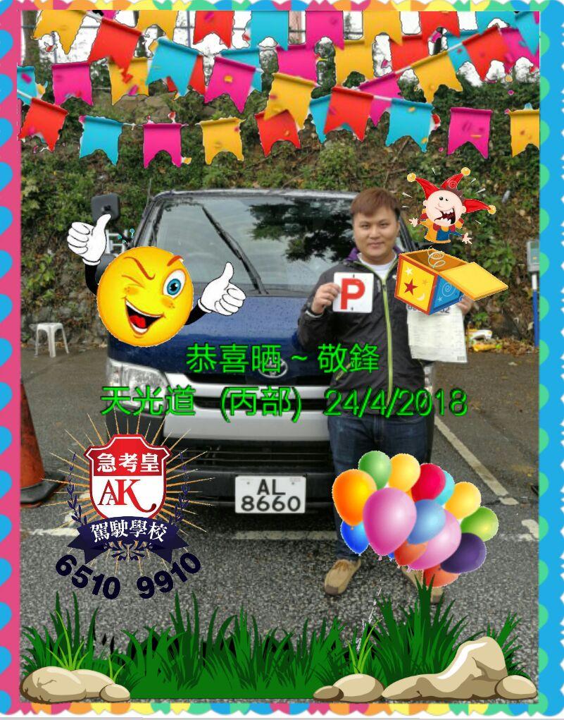 敬鋒 天光道 (丙部) 24Apr2018