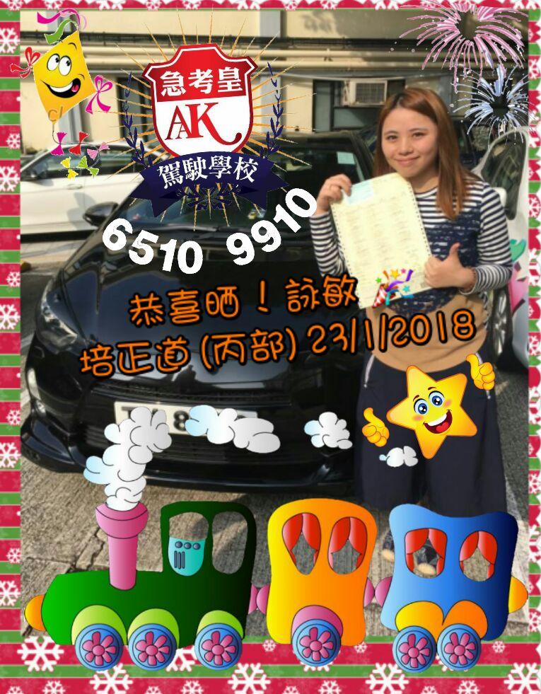 133 詠敏 培正道 (丙部) 23Jan2018
