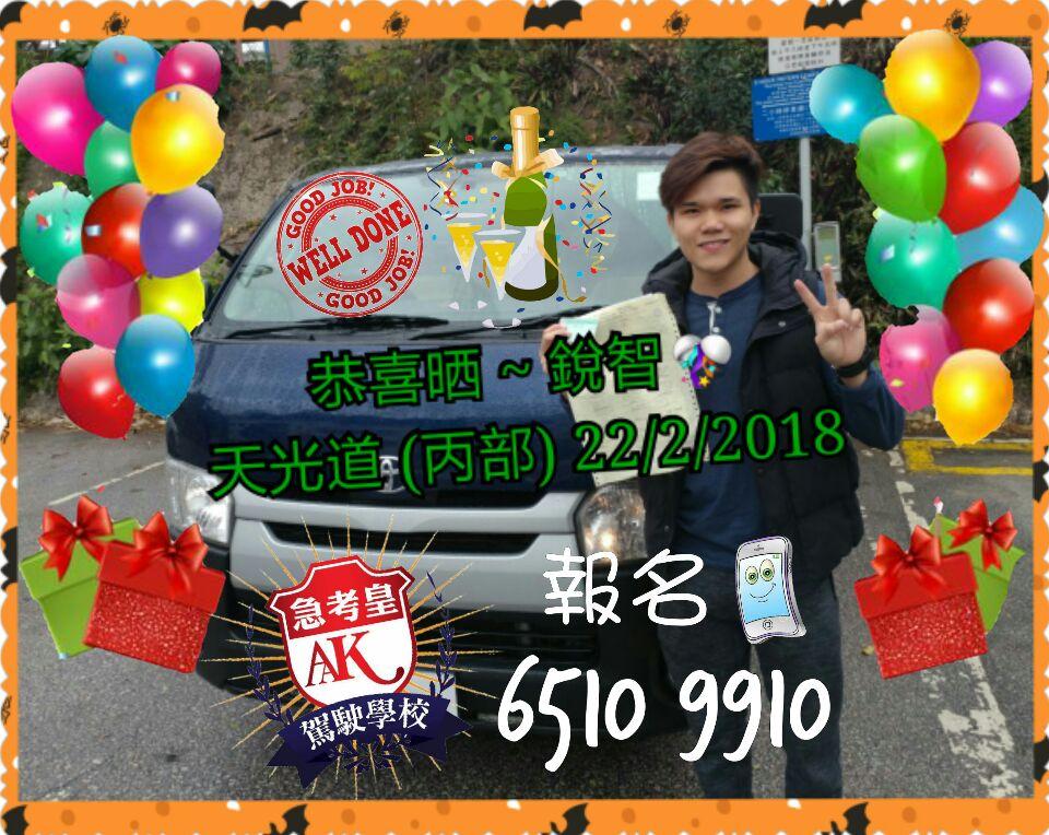 146 鋭智 天光道 (丙部) 22Feb2018