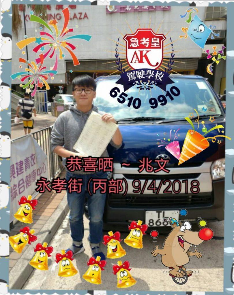 165 兆文 永孝街 (丙部) 9Apr2018