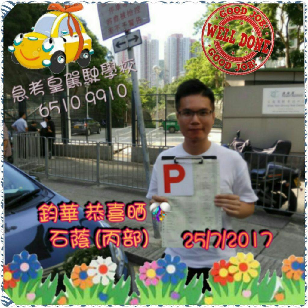 3. 鈞華 25Jul17