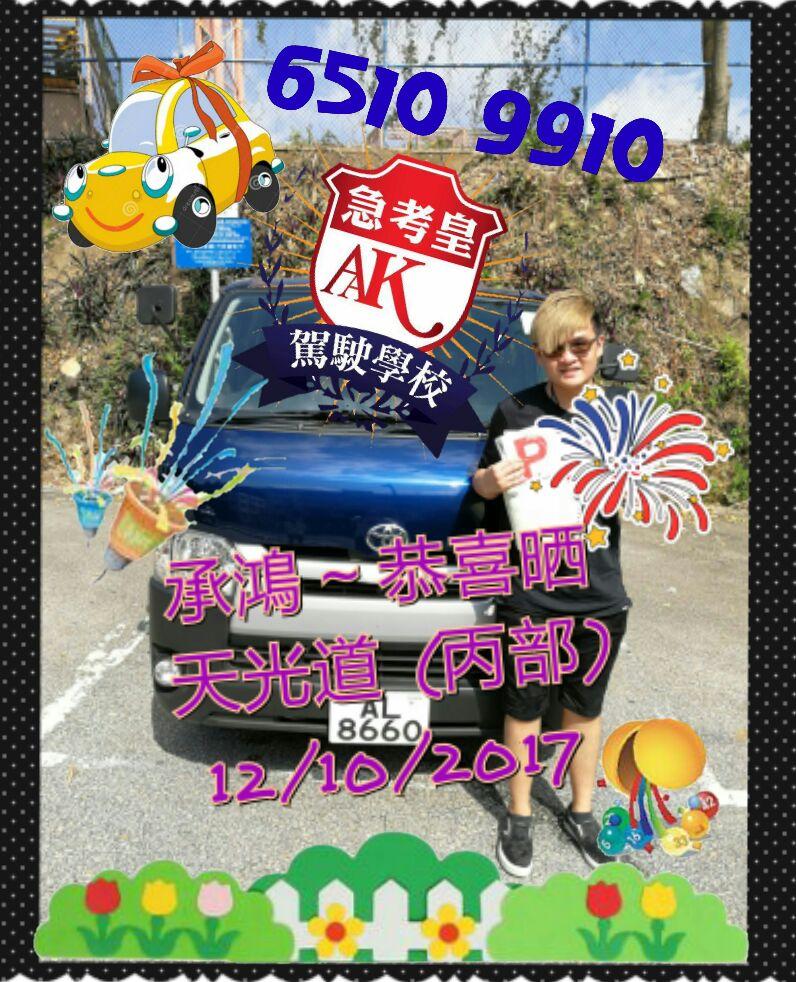 68 承鴻 12Oct17