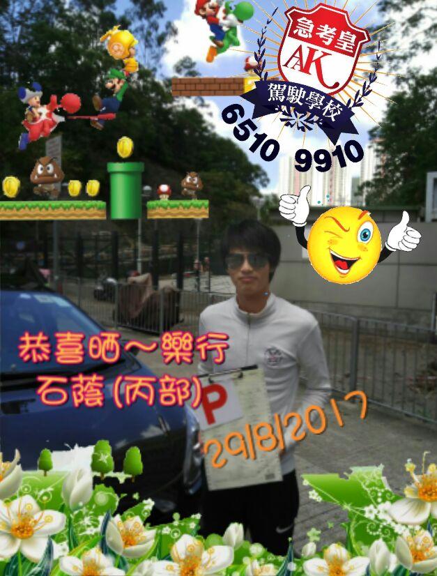 8. 樂行 29Aug17