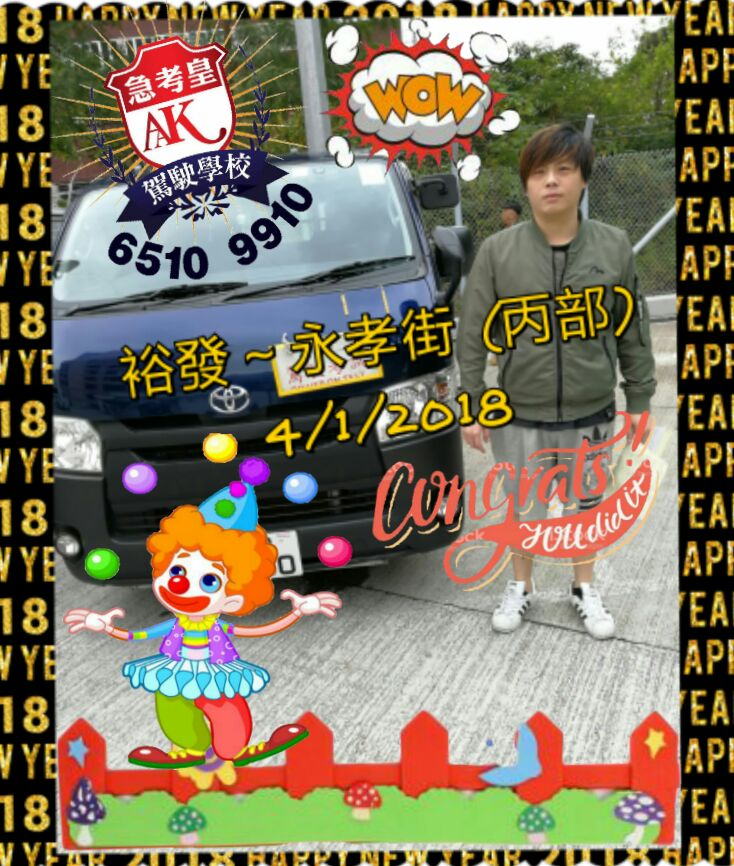 86 裕發 4Jan18