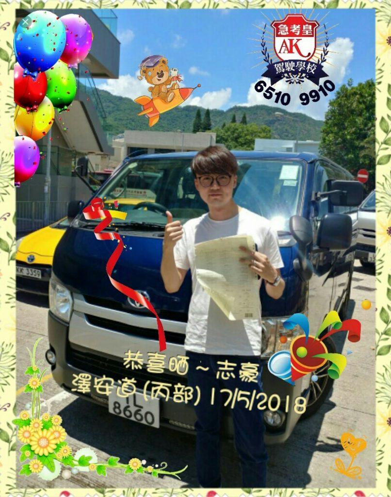 180 志豪 澤安道 (丙部) 17May2018