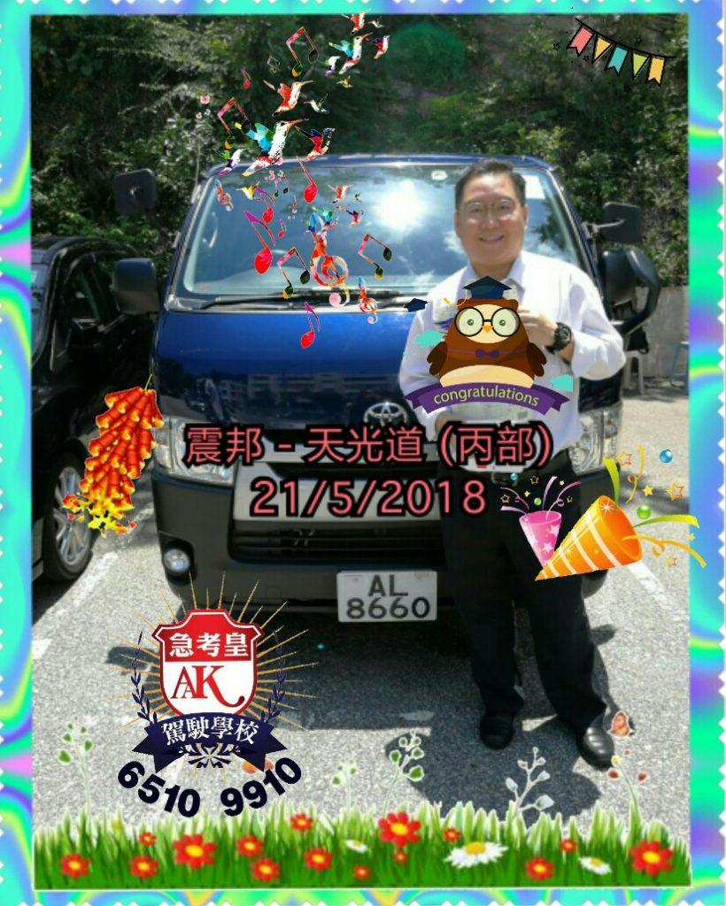 184 震邦 天光道(丙部) 21May2018