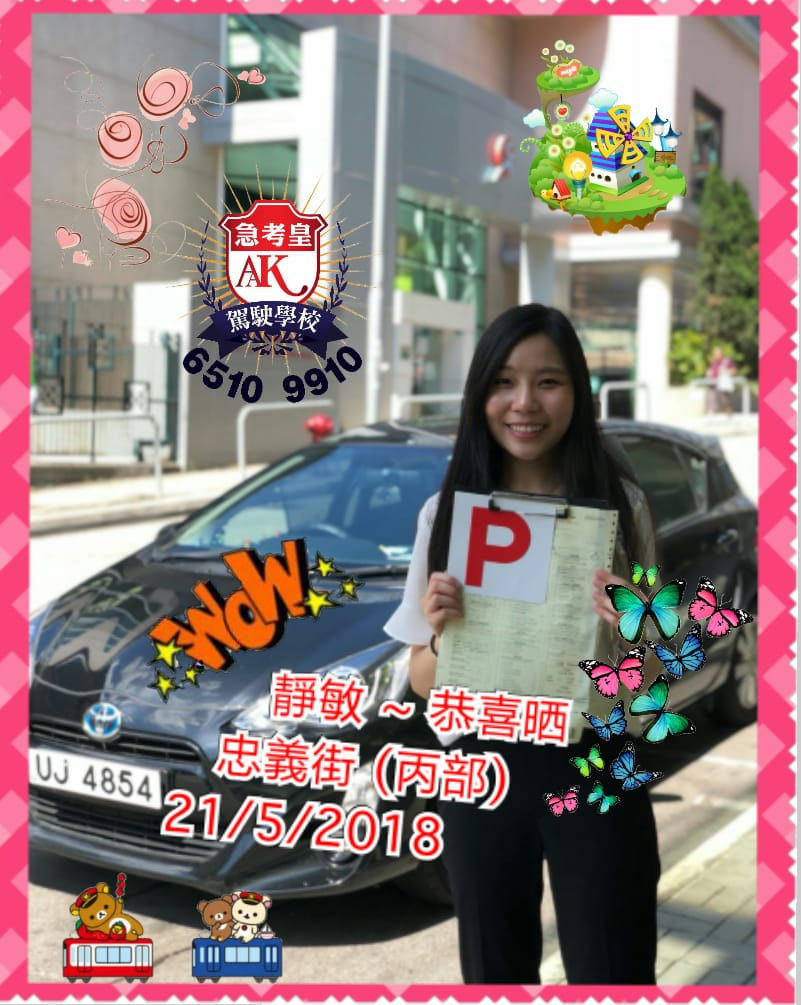 188 靜敏 忠義街 (丙部) 21May2018