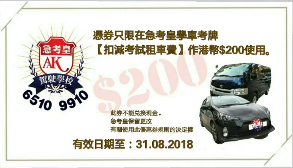AA KIng $200 coupon (till 31 Aug 2018)