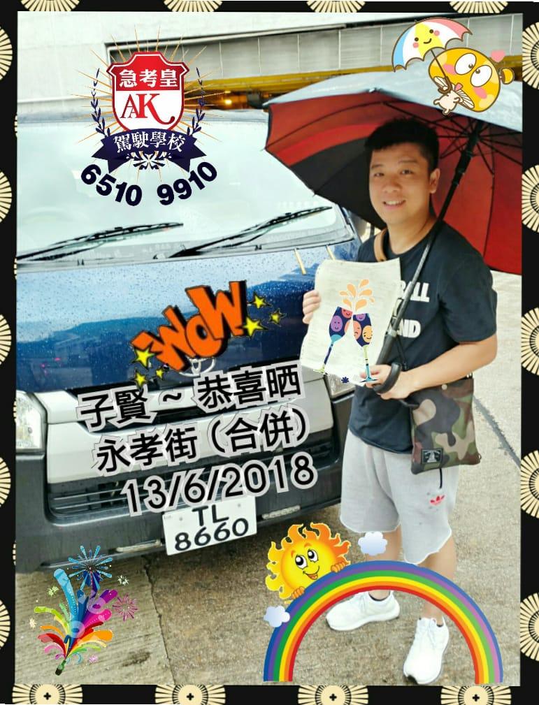 200 子賢 永孝街 (合併) 13Jun2018