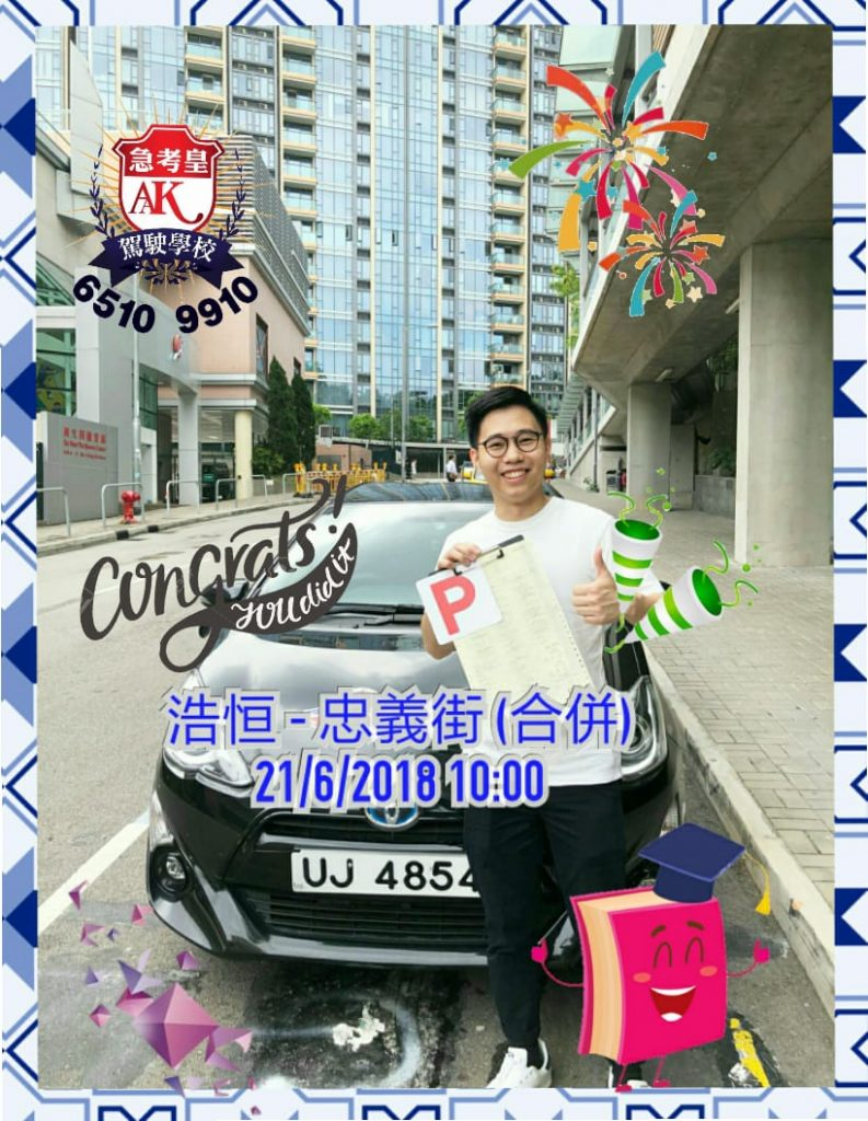 202 浩恒 忠義街 (合併) 21Jun2018