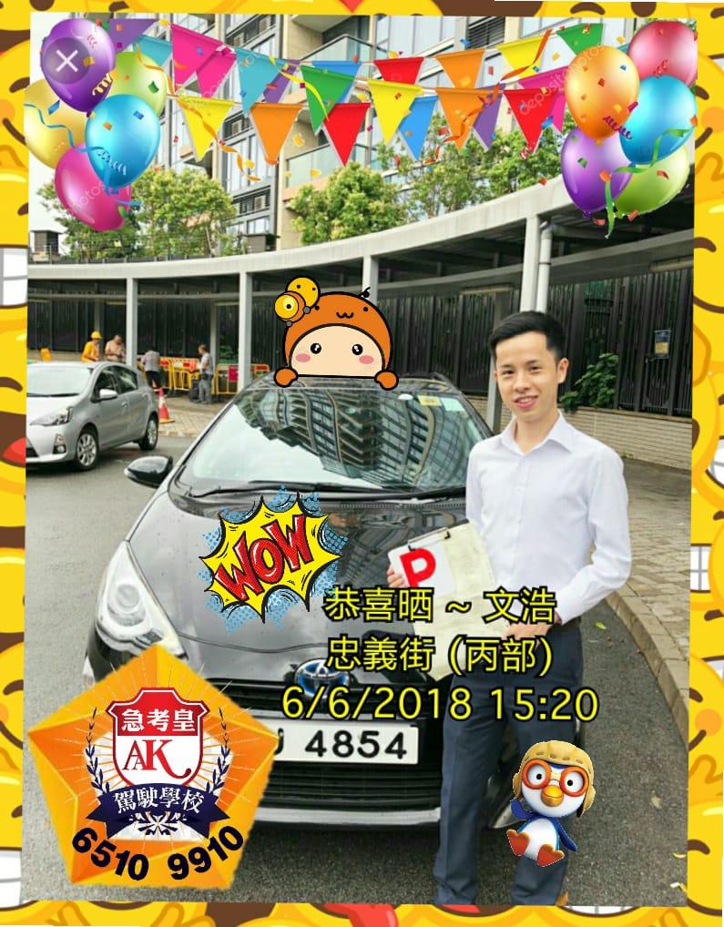 203 文浩 忠義街 (丙部) 6Jun2018