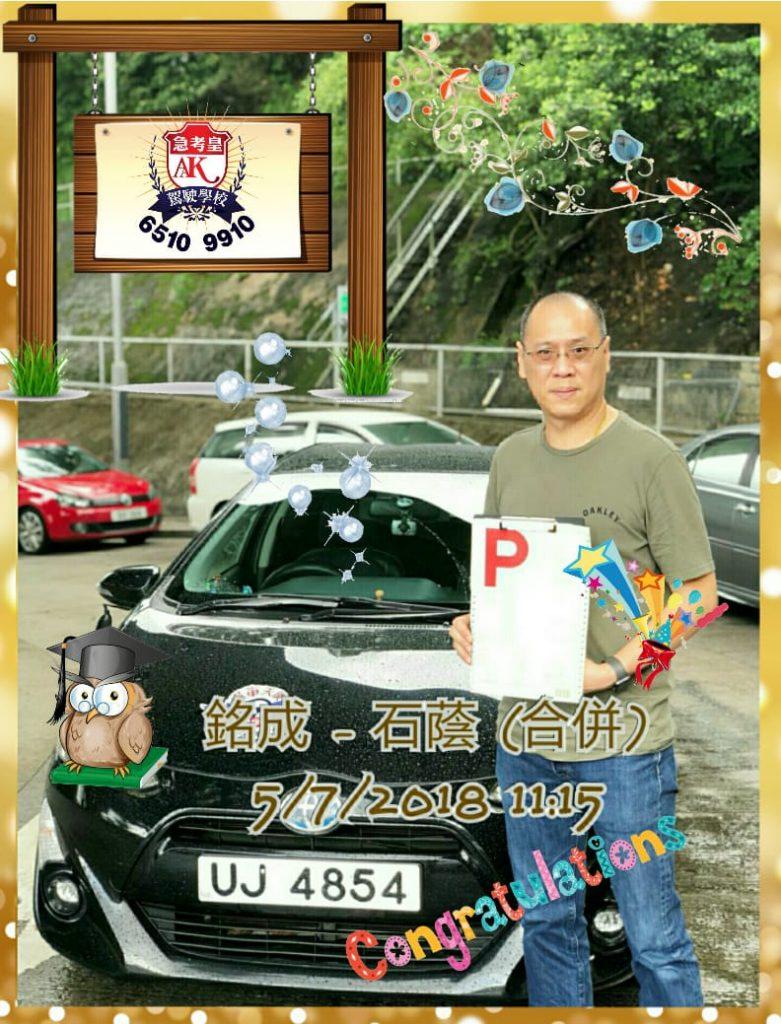 212 銘成 石蔭 (合併) 5Jul2018