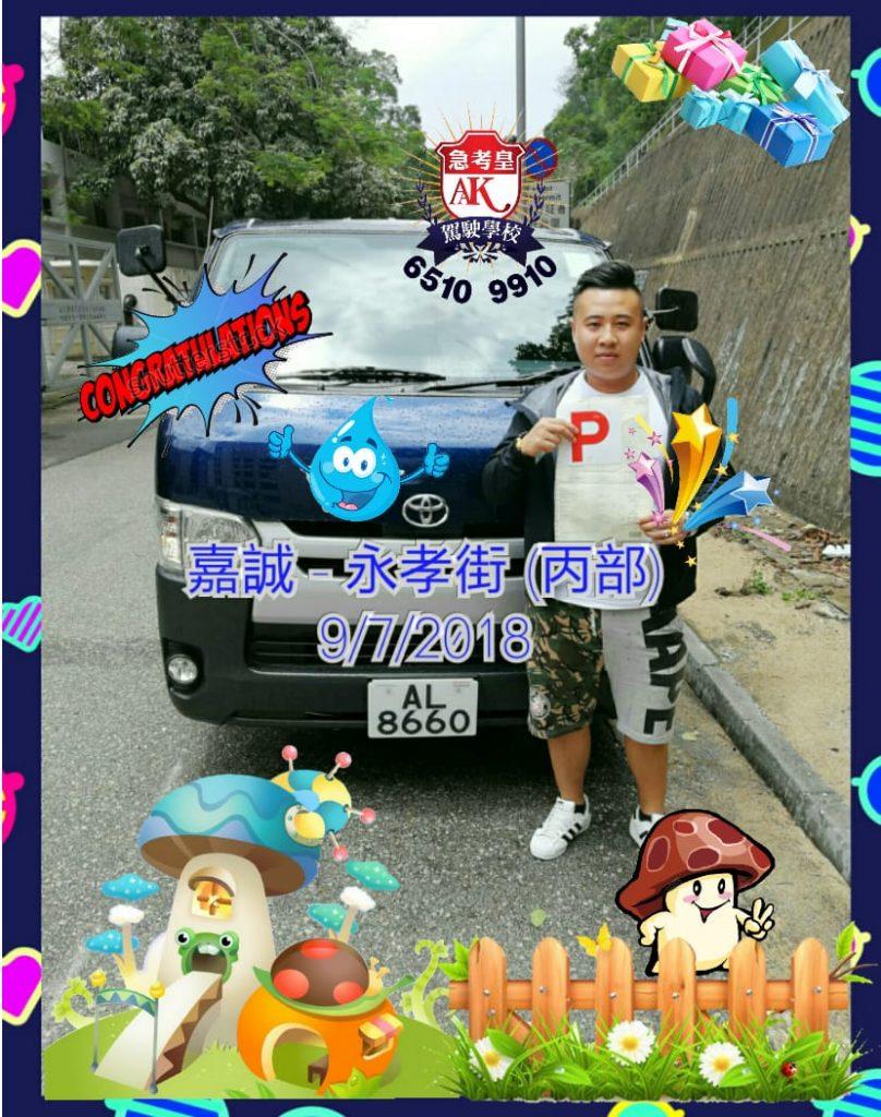 214 嘉誠 永孝街 (丙部) 9Jul2019