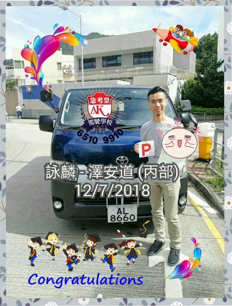 詠麟 澤安道 (丙部) 12Jul2018