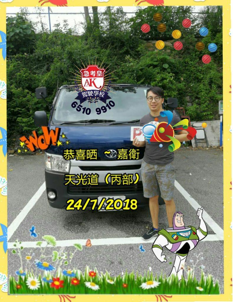 223 嘉衞 天光道 (丙部) 24Jul2018