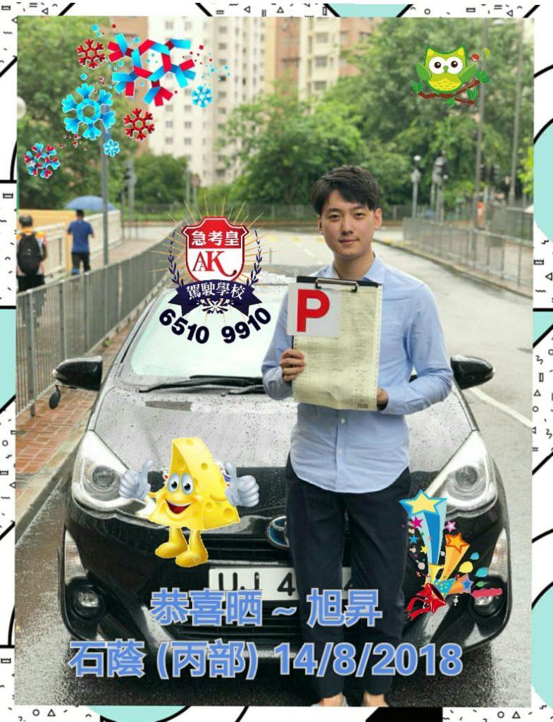 235 旭昇 石蔭 (丙部) 14Aug2018