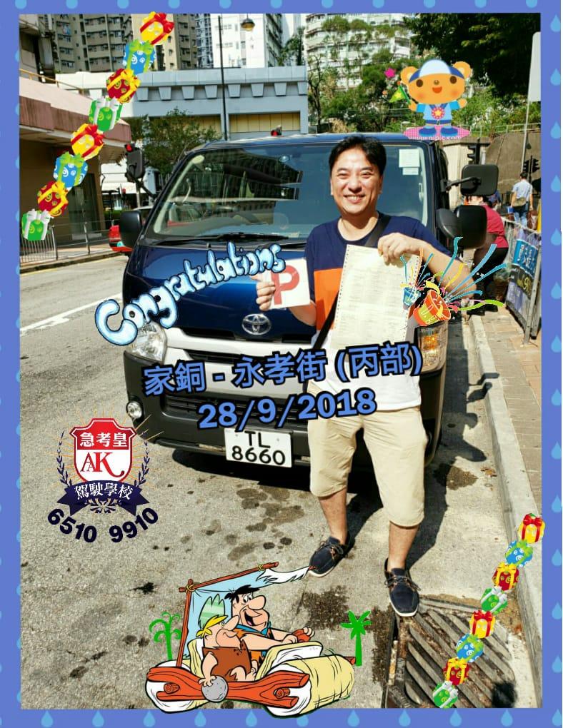 248 家銅 永孝街 (丙部) 28Sep2018
