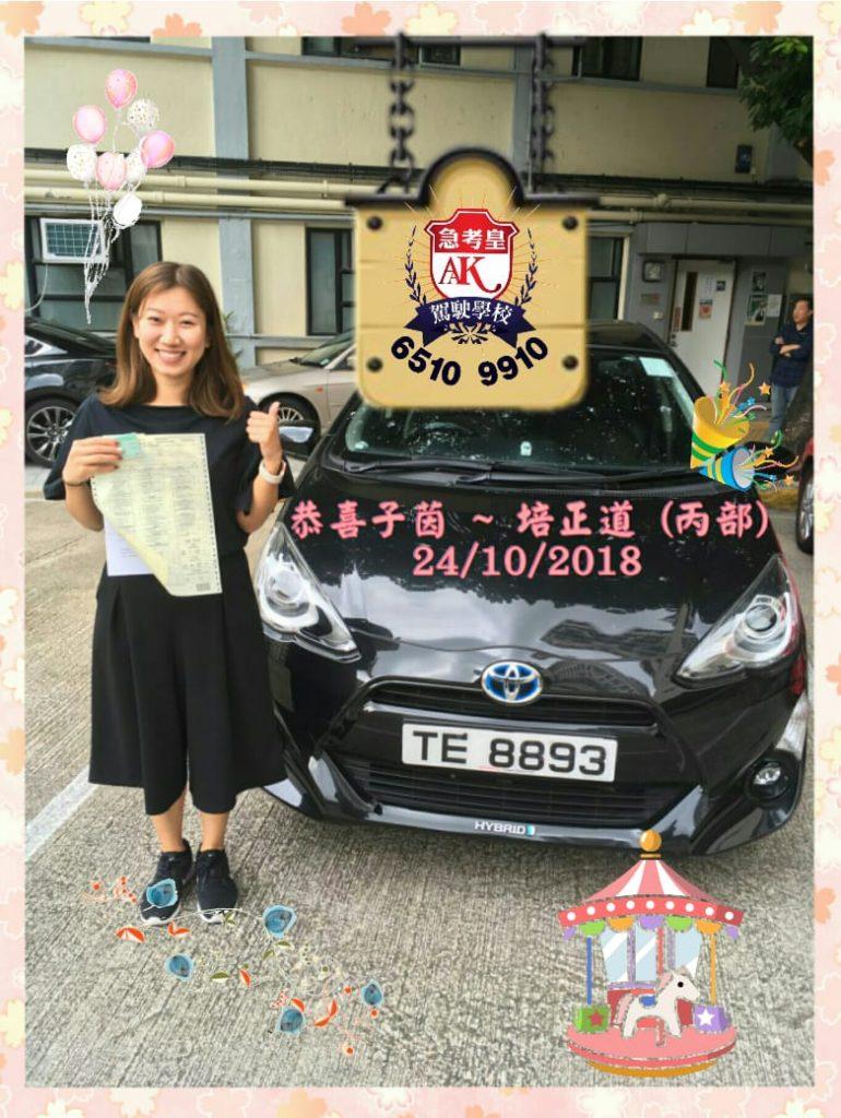 249 子茵 培正道 (丙部) 24Oct2018