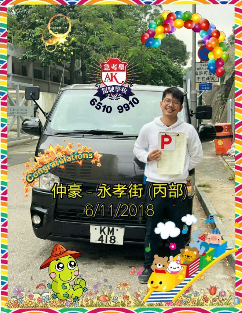268 仲豪 永孝街 (丙部) 6Nov2018