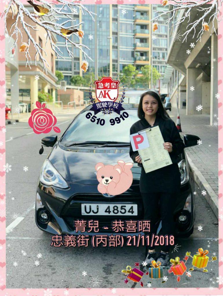 273 菁兒 忠義街 (丙部) 21Nov2018