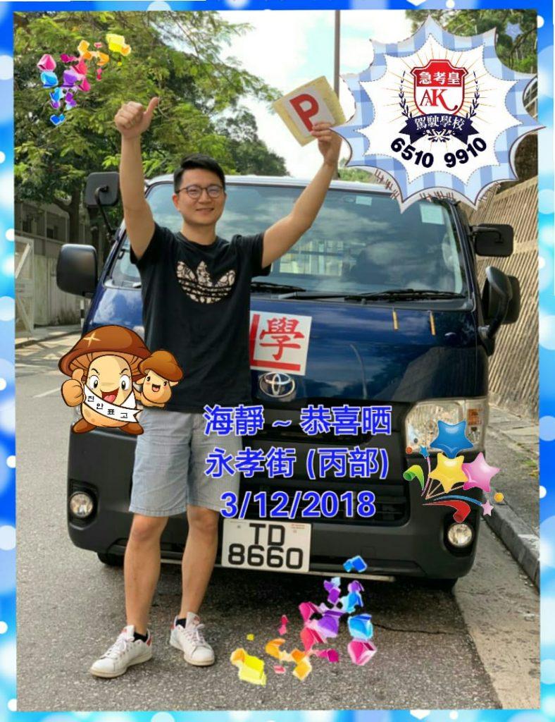 281 海靜 永孝街 (丙部) 3Dec2018